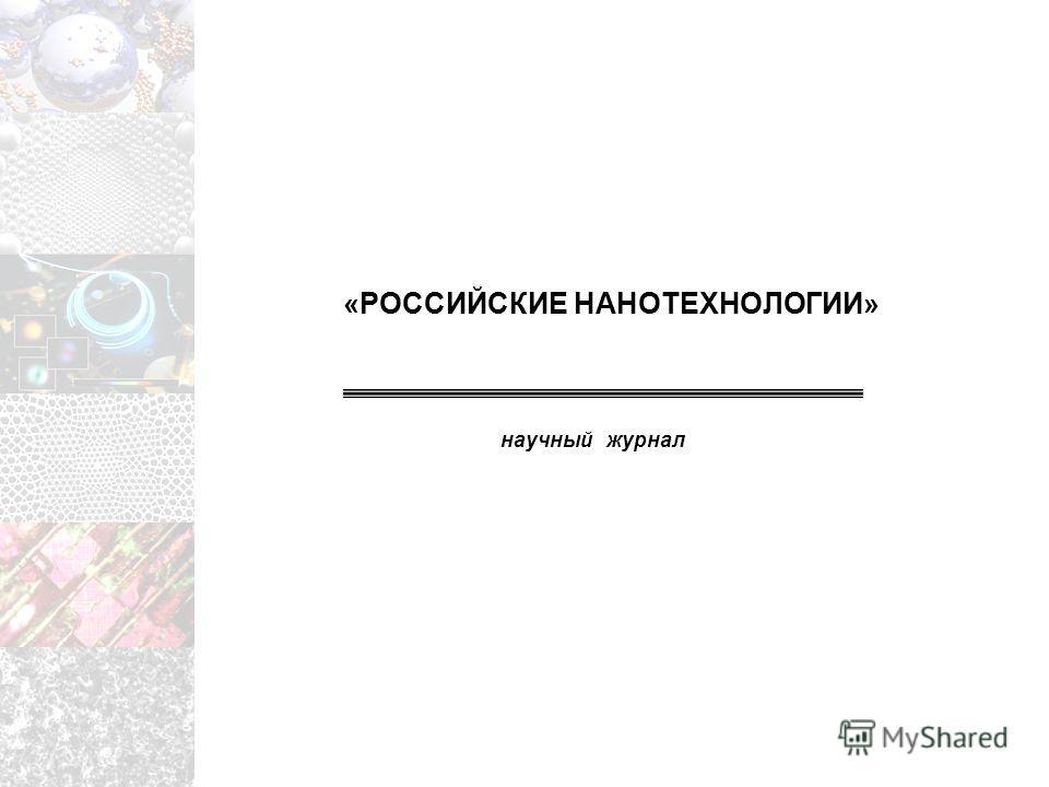 научный журнал «РОССИЙСКИЕ НАНОТЕХНОЛОГИИ»