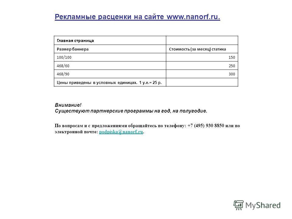 Рекламные расценки на сайте www.nanorf.ru. Внимание! Существуют партнерские программы на год, на полугодие. По вопросам и с предложениями обращайтесь по телефону: +7 (495) 930 8850 или по электронной почте: podpiska@nanorf.ru.podpiska@nanorf.ru Главн