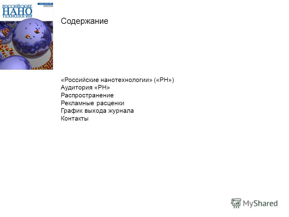 Содержание «Российские нанотехнологии» («РН») Аудитория «РН» Распространение Рекламные расценки График выхода журнала Контакты