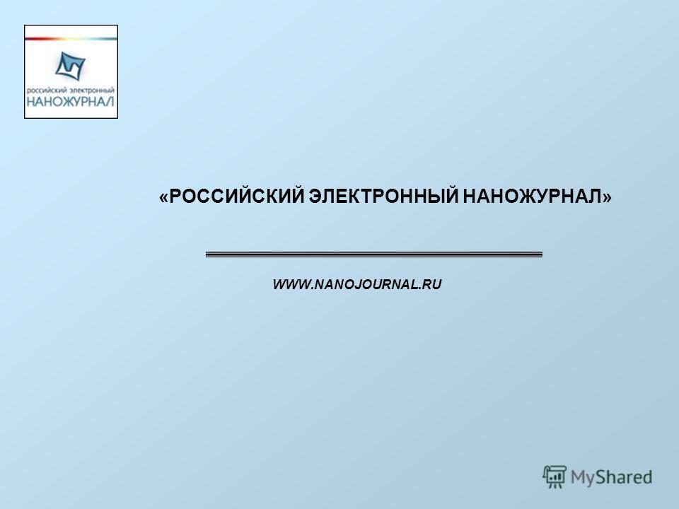 WWW.NANOJOURNAL.RU «РОССИЙСКИЙ ЭЛЕКТРОННЫЙ НАНОЖУРНАЛ»