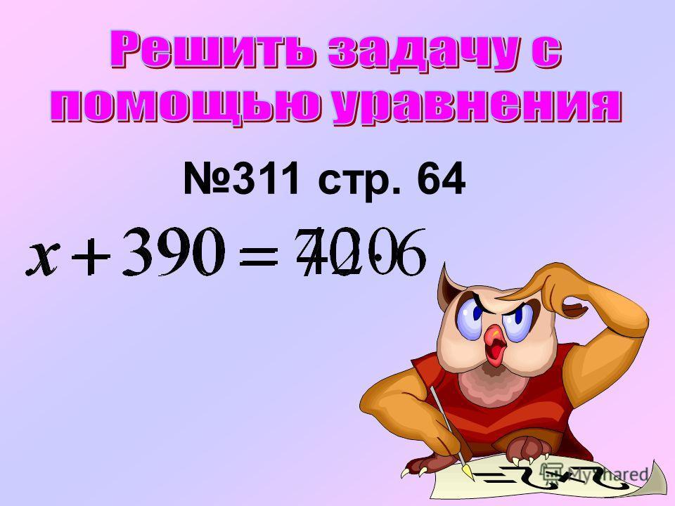 311 стр. 64