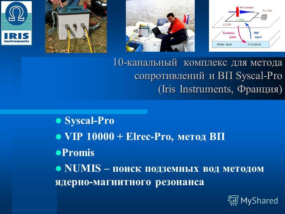 10-канальный комплекс для метода сопротивлений и ВП Syscal-Pro (Iris Instruments, Франция) Syscal-Pro VIP 10000 + Elrec-Pro, метод ВП Promis NUMIS – поиск подземных вод методом ядерно-магнитного резонанса