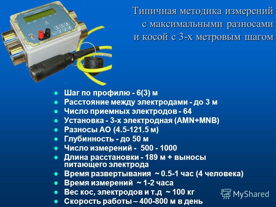 Типичная методика измерений с максимальными разносами и косой с 3-х метровым шагом Шаг по профилю - 6(3) м Расстояние между электродами - до 3 м Число приемных электродов - 64 Установка - 3-х электродная (AMN+MNB) Разносы АО (4.5-121.5 м) Глубинность