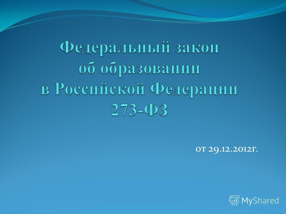 от 29.12.2012г.
