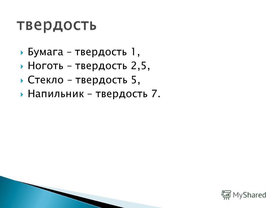 Бумага – твердость 1, Ноготь – твердость 2,5, Стекло – твердость 5, Напильник – твердость 7.