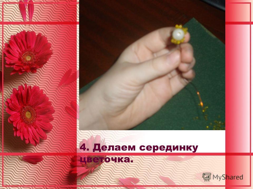 4. Делаем серединку цветочка.