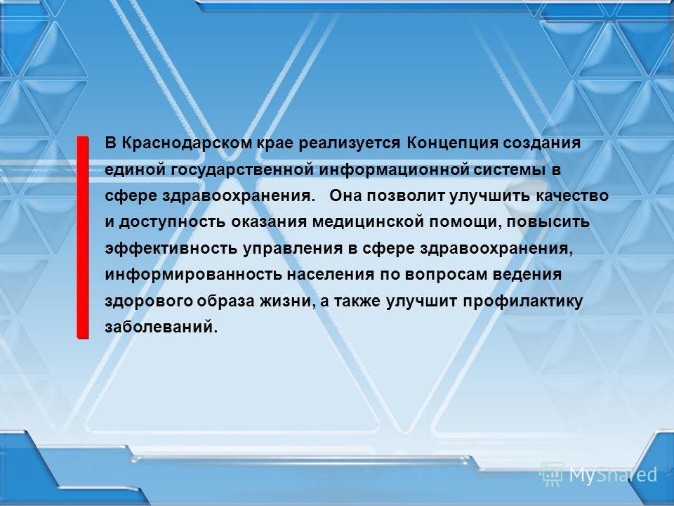 В Краснодарском крае реализуется Концепция создания единой государственной информационной системы в сфере здравоохранения. Она позволит улучшить качество и доступность оказания медицинской помощи, повысить эффективность управления в сфере здравоохран
