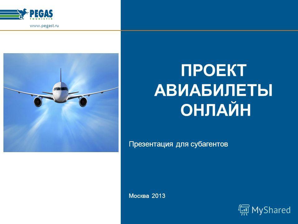 Авиабилеты Владивосток - Сеул по цене от 7 790 рублей