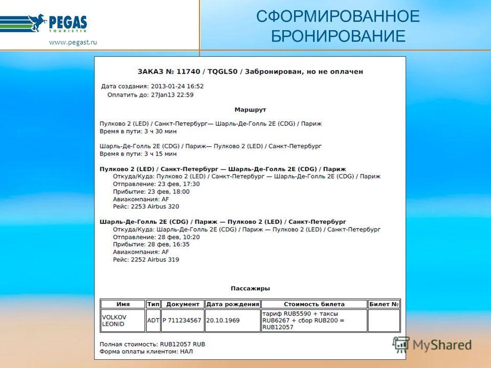 СФОРМИРОВАННОЕ БРОНИРОВАНИЕ www.pegast.ru
