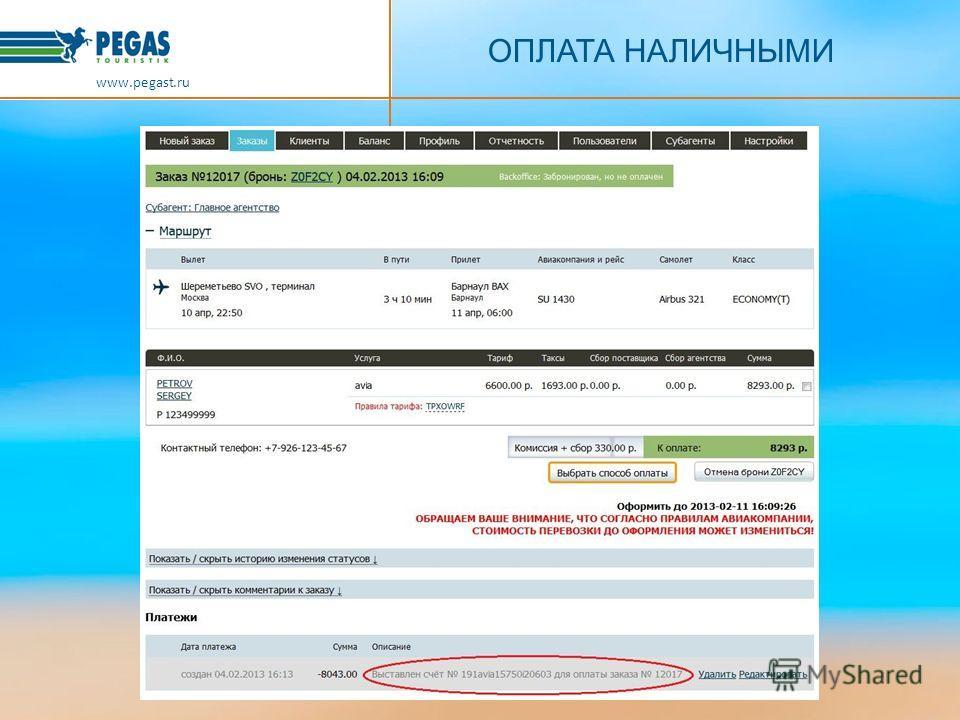 ОПЛАТА НАЛИЧНЫМИ www.pegast.ru