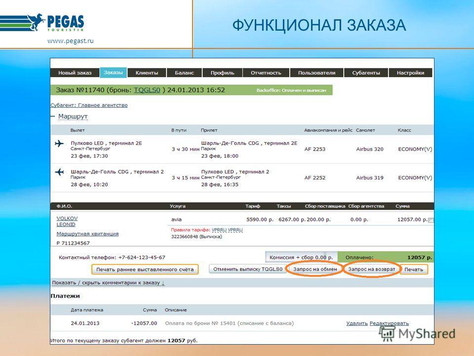ФУНКЦИОНАЛ ЗАКАЗА www.pegast.ru