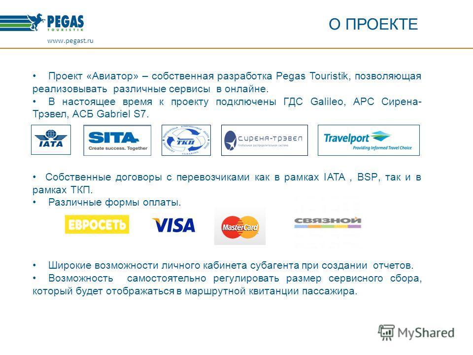 О ПРОЕКТЕ Проект «Авиатор» – собственная разработка Pegas Touristik, позволяющая реализовывать различные сервисы в онлайне. В настоящее время к проекту подключены ГДС Galileo, АРС Сирена- Трэвел, АСБ Gabriel S7. Собственные договоры с перевозчиками к