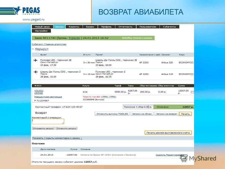 ВОЗВРАТ АВИАБИЛЕТА www.pegast.ru