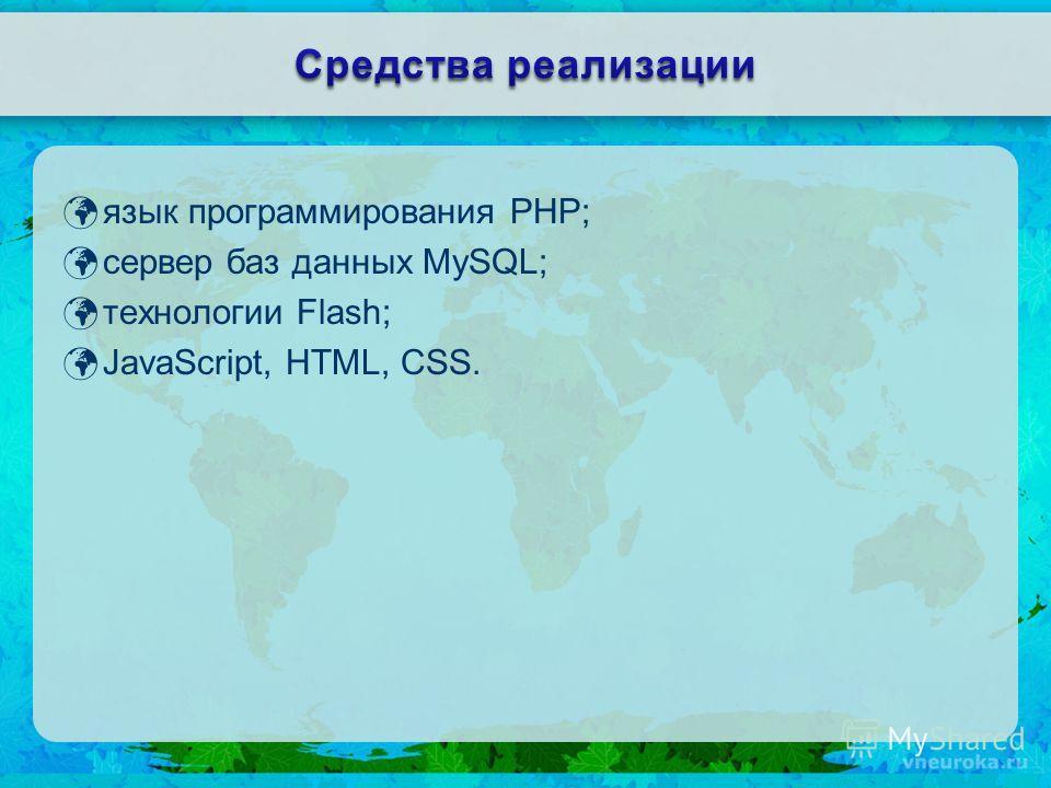 язык программирования PHP; сервер баз данных MySQL; технологии Flash; JavaScript, HTML, CSS.