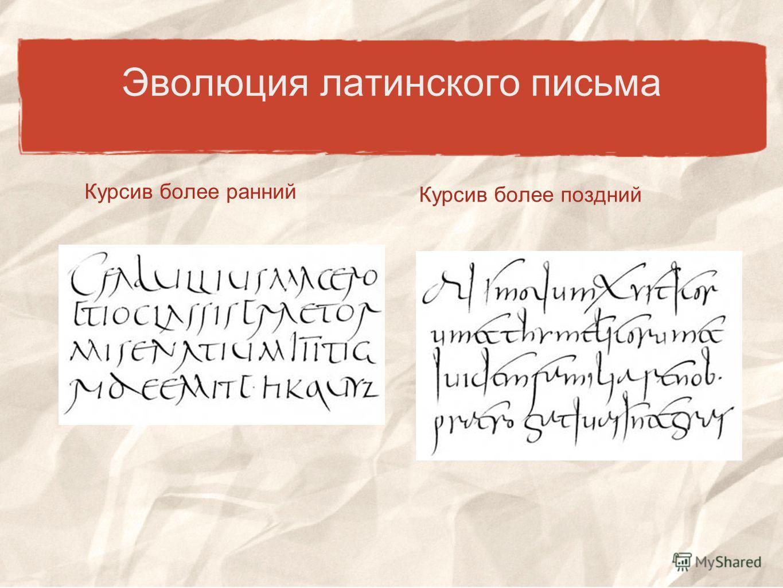 Эволюция латинского письма Курсив более ранний Курсив более поздний