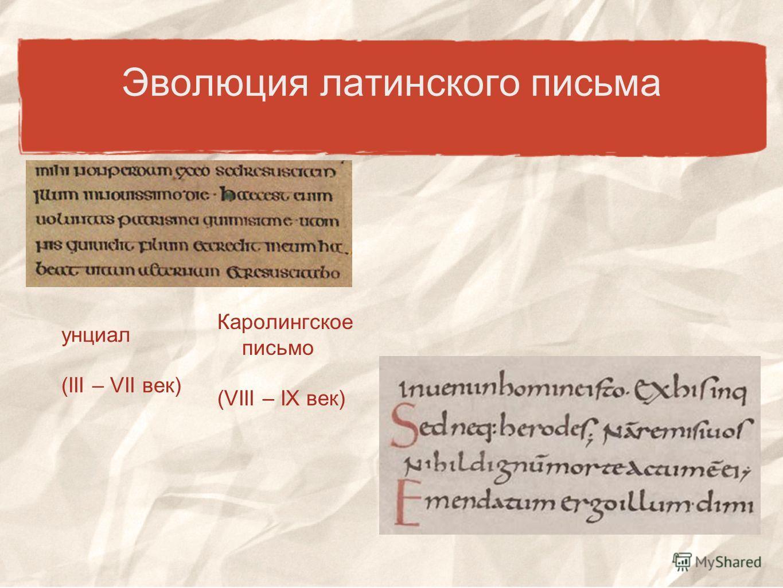 Эволюция латинского письма унциал (III – VII век) Каролингское письмо (VIII – IX век)
