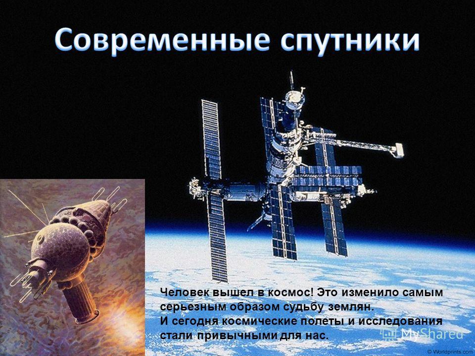 Человек вышел в космос! Это изменило самым серьезным образом судьбу землян. И сегодня космические полеты и исследования стали привычными для нас.