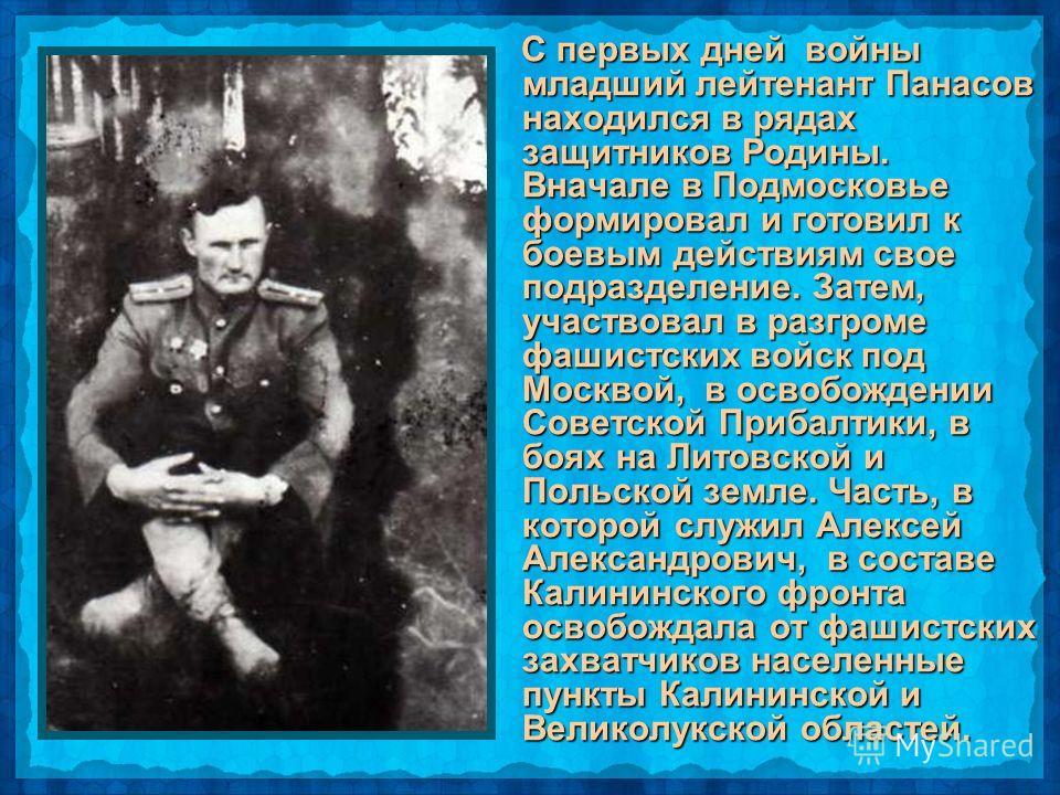 С первых дней войны младший лейтенант Панасов находился в рядах защитников Родины. Вначале в Подмосковье формировал и готовил к боевым действиям свое подразделение. Затем, участвовал в разгроме фашистских войск под Москвой, в освобождении Советской П
