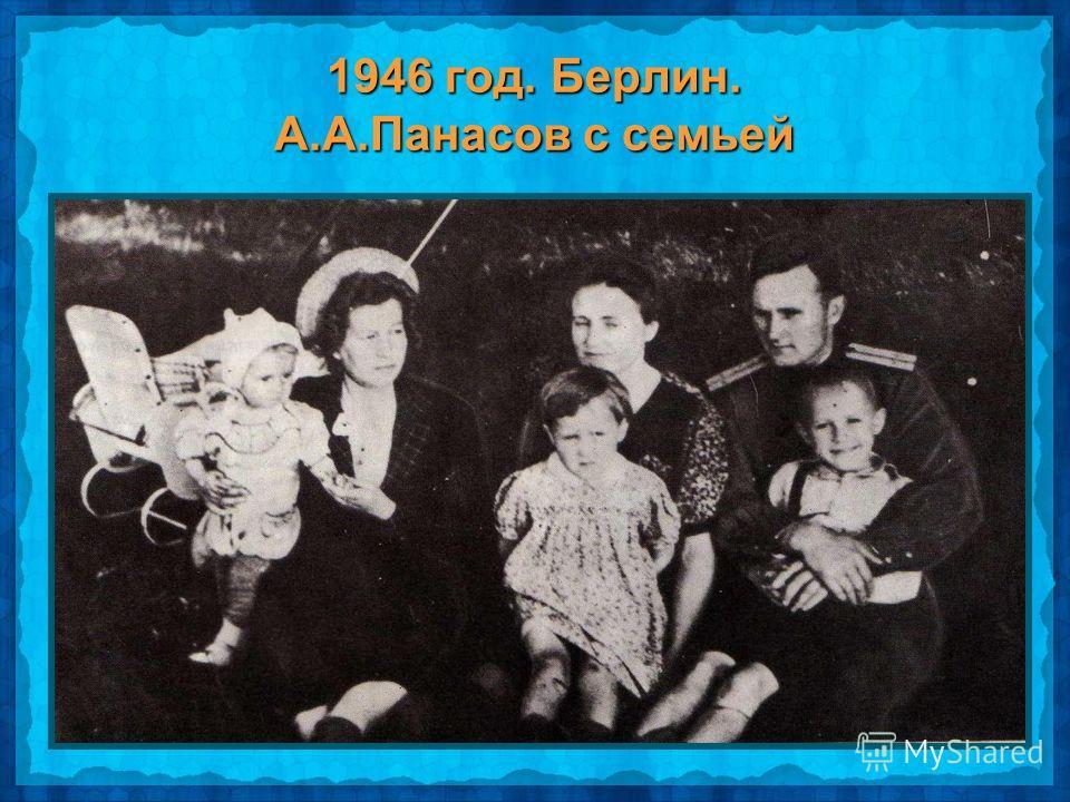 1946 год. Берлин. А.А.Панасов с семьей