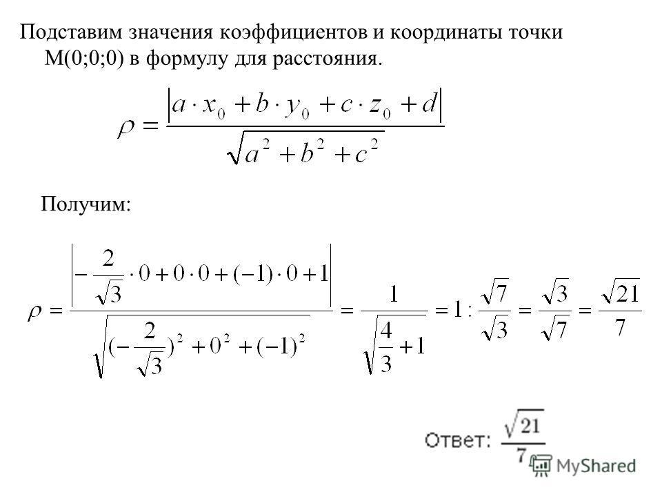 Подставим значения коэффициентов и координаты точки M(0;0;0) в формулу для расстояния. Получим: