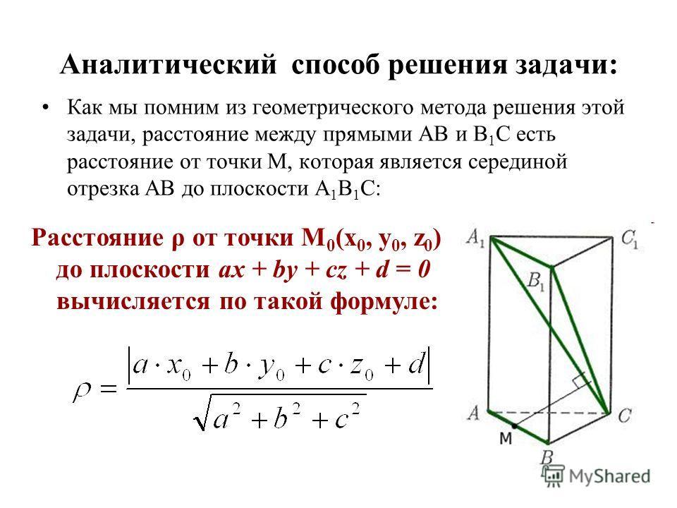 Аналитический способ решения задачи: Как мы помним из геометрического метода решения этой задачи, расстояние между прямыми АВ и В 1 С есть расстояние от точки М, которая является серединой отрезка АВ до плоскости А 1 В 1 С: Расстояние ρ от точки М 0