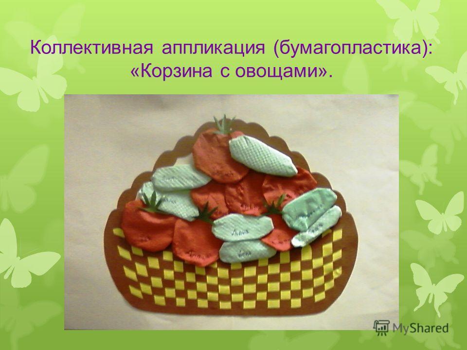 Коллективная аппликация (бумагопластика): «Корзина с овощами».