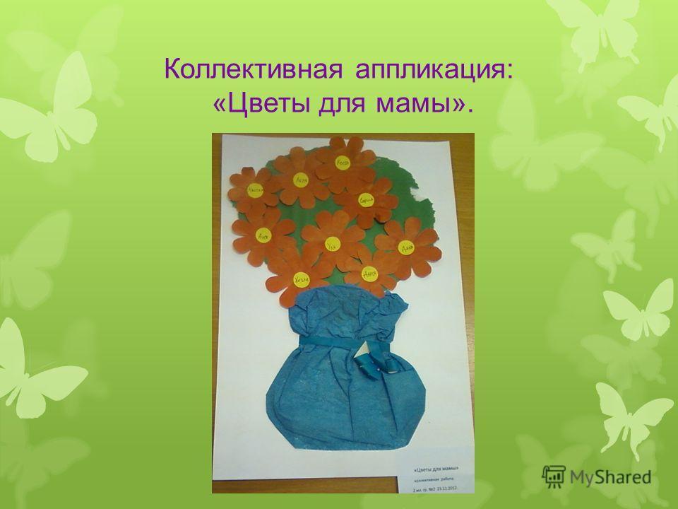 Коллективная аппликация: «Цветы для мамы».