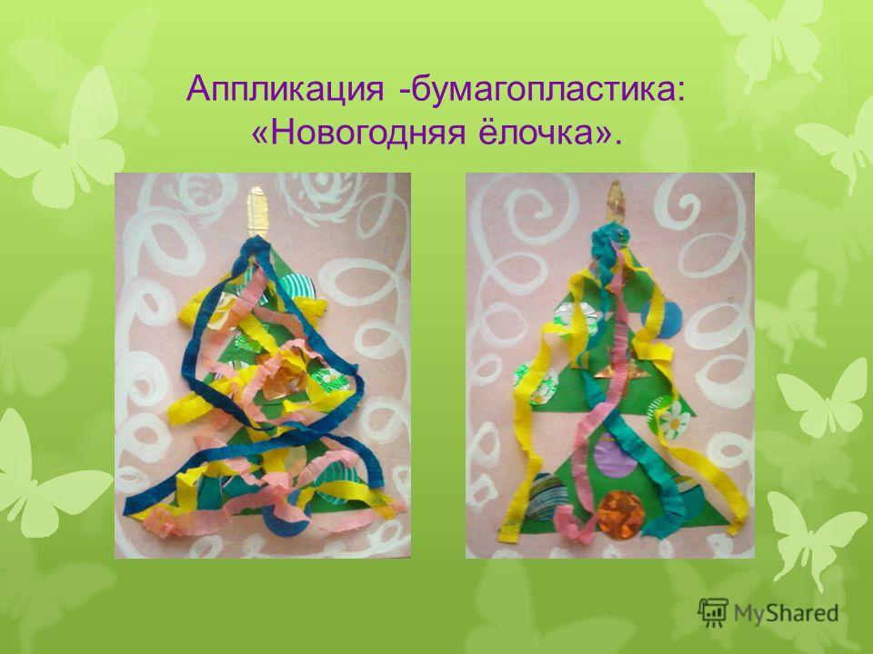Аппликация -бумагопластика: «Новогодняя ёлочка».