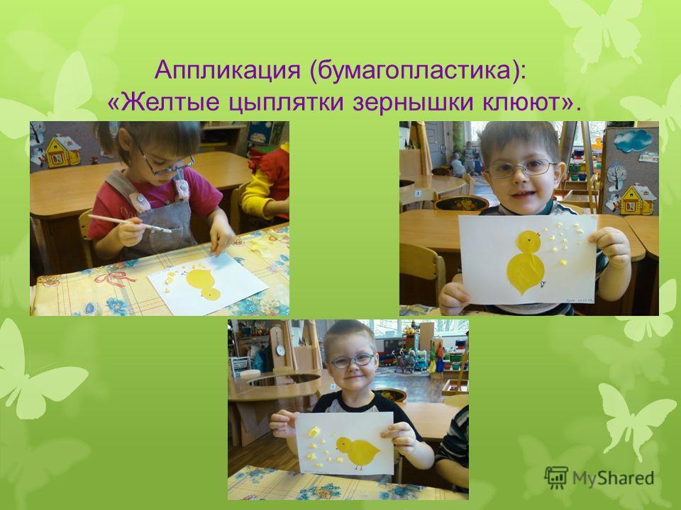 Аппликация (бумагопластика): «Желтые цыплятки зернышки клюют».