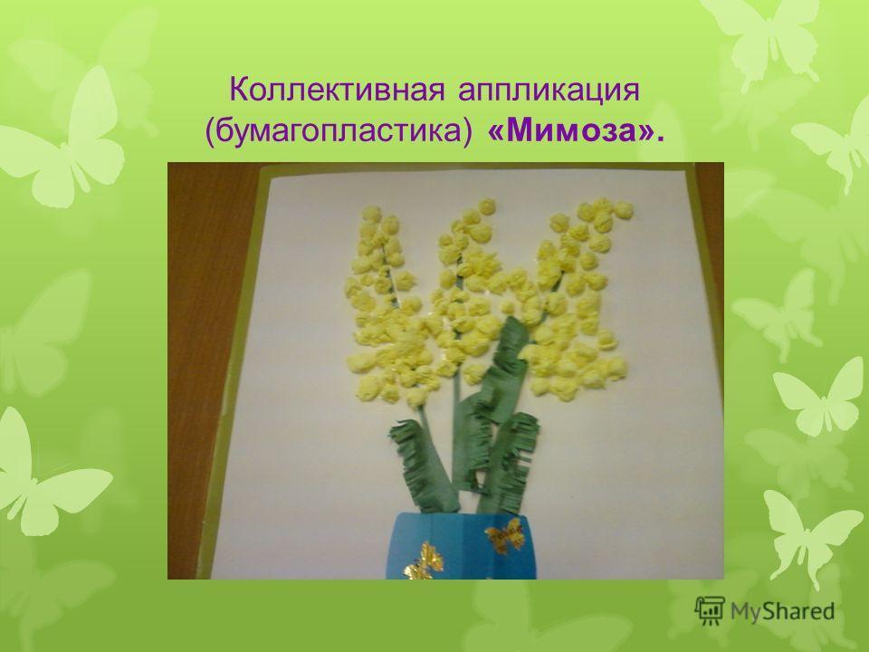 Коллективная аппликация (бумагопластика) «Мимоза».