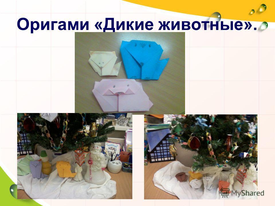 Оригами «Дикие животные».