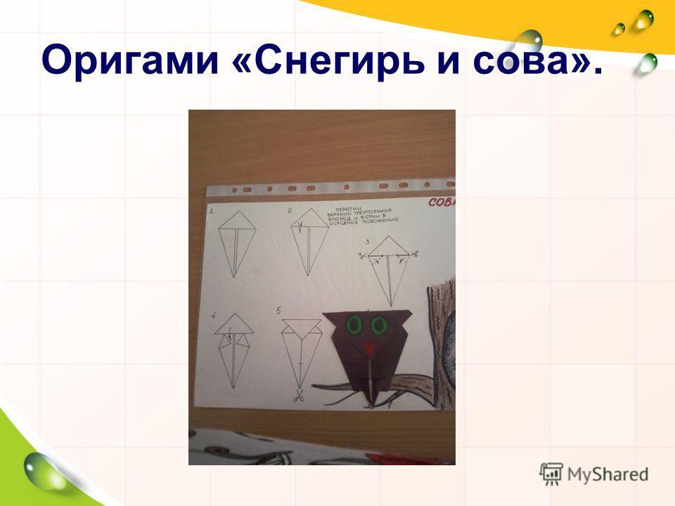 Оригами «Снегирь и сова».