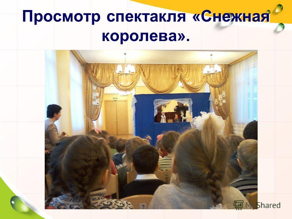 Просмотр спектакля «Снежная королева».