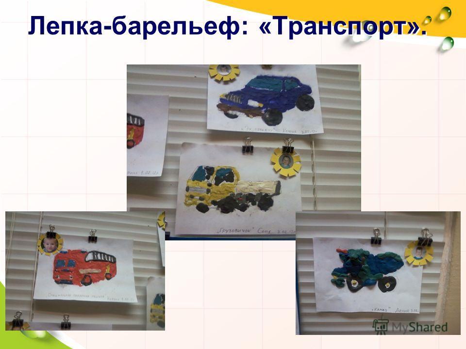 Лепка-барельеф: «Транспорт».