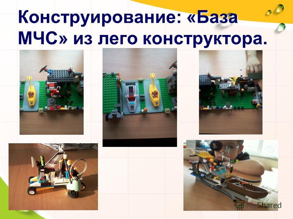 Конструирование: «База МЧС» из лего конструктора.