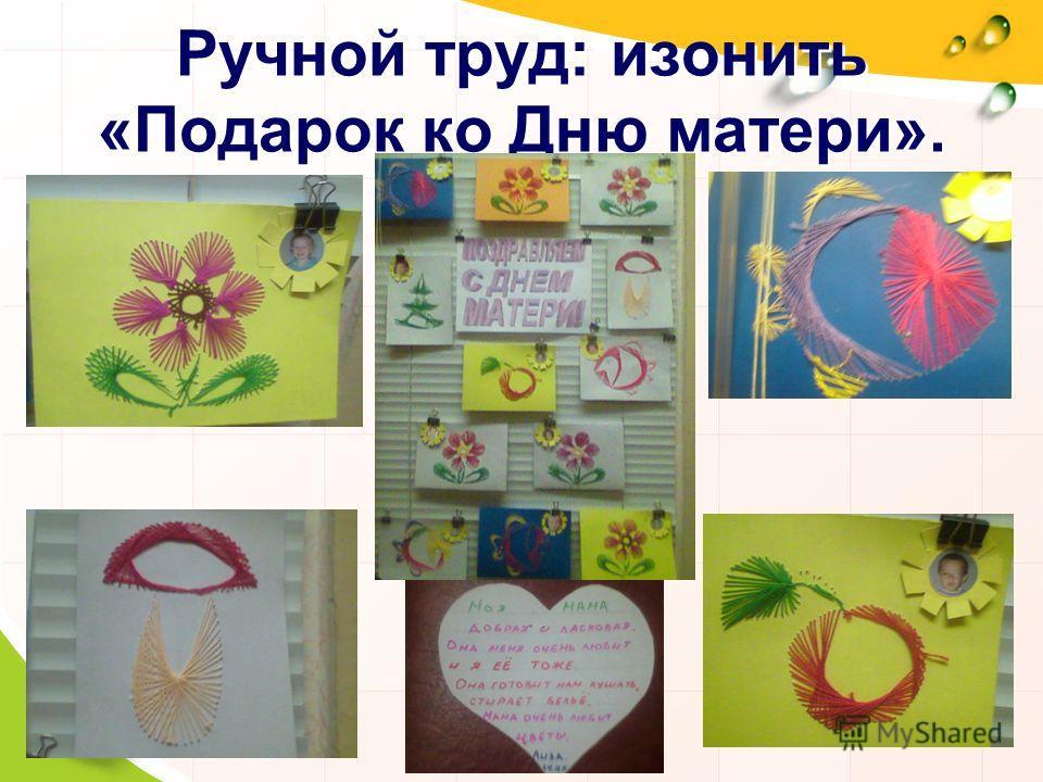 Ручной труд: изонить «Подарок ко Дню матери».