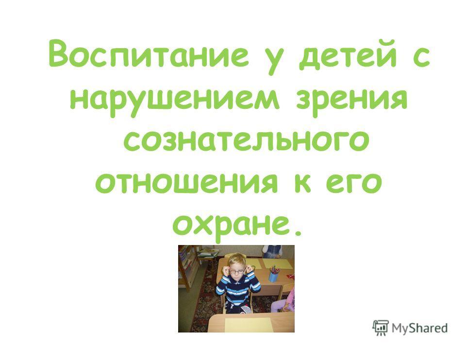 Воспитание у детей с нарушением зрения сознательного отношения к его охране.