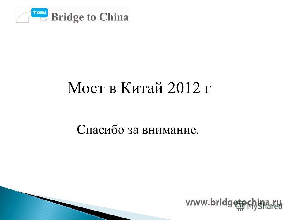 Мост в Китай 2012 г Спасибо за внимание.