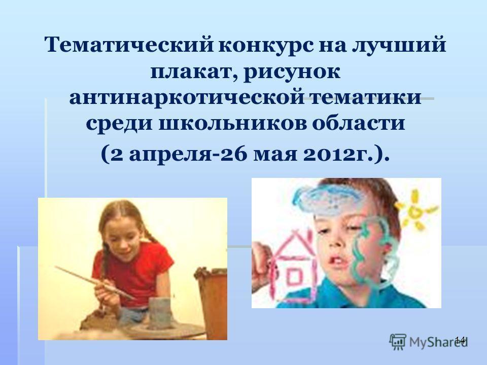 Тематический конкурс на лучший плакат, рисунок антинаркотической тематики среди школьников области (2 апреля-26 мая 2012г.). 14