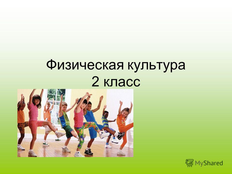 Физическая культура 2 класс