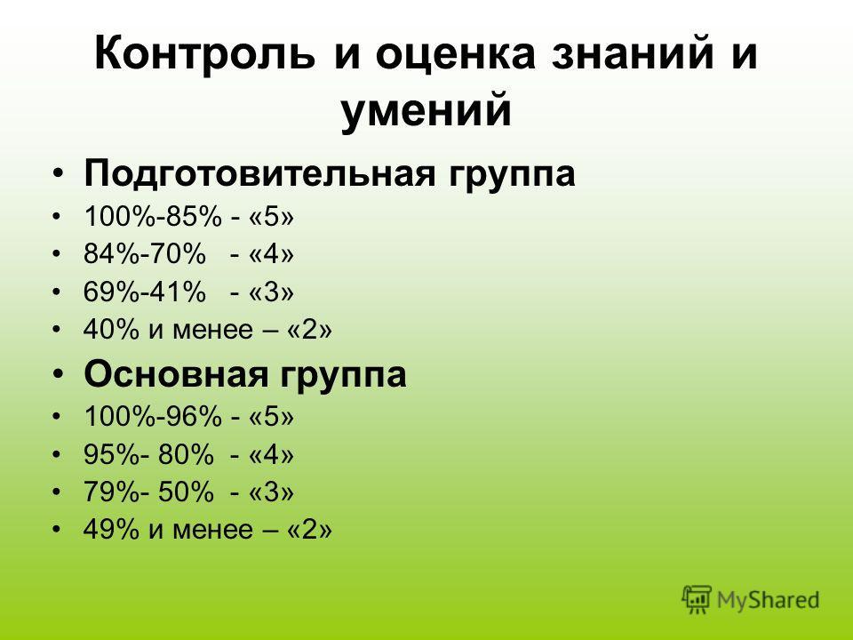 Контроль и оценка знаний и умений Подготовительная группа 100%-85% - «5» 84%-70% - «4» 69%-41% - «3» 40% и менее – «2» Основная группа 100%-96% - «5» 95%- 80% - «4» 79%- 50% - «3» 49% и менее – «2»