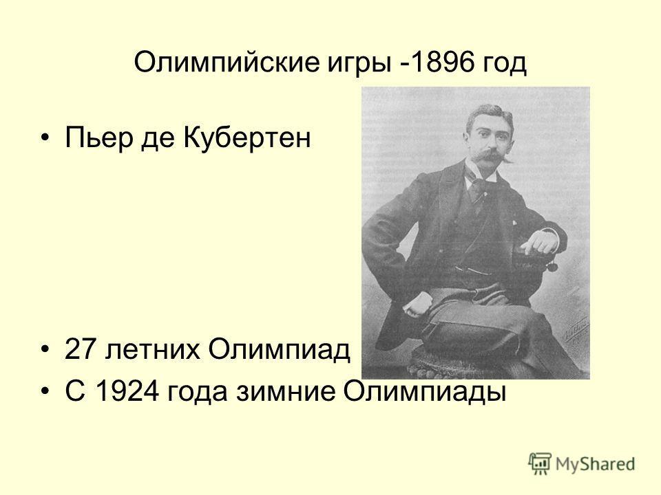 Олимпийские игры -1896 год Пьер де Кубертен 27 летних Олимпиад С 1924 года зимние Олимпиады