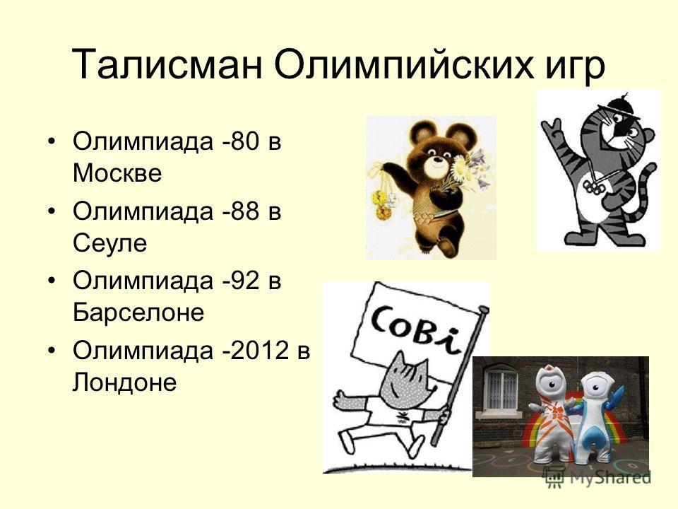 Талисман Олимпийских игр Олимпиада -80 в Москве Олимпиада -88 в Сеуле Олимпиада -92 в Барселоне Олимпиада -2012 в Лондоне