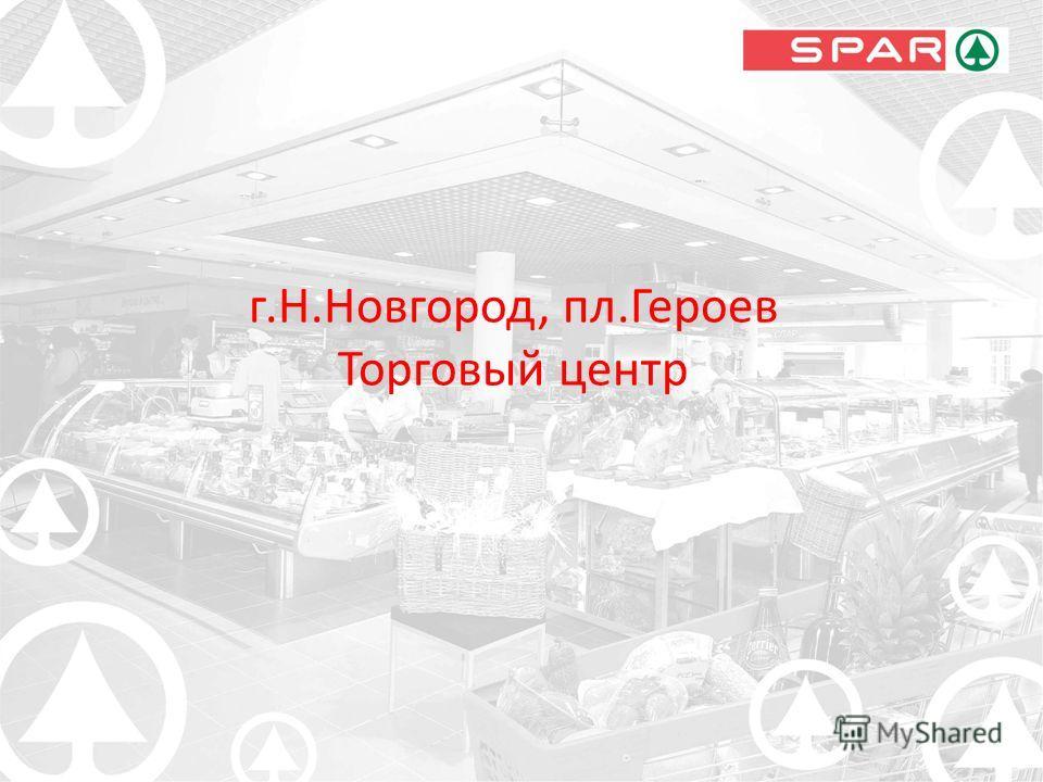 г.Н.Новгород, пл.Героев Торговый центр