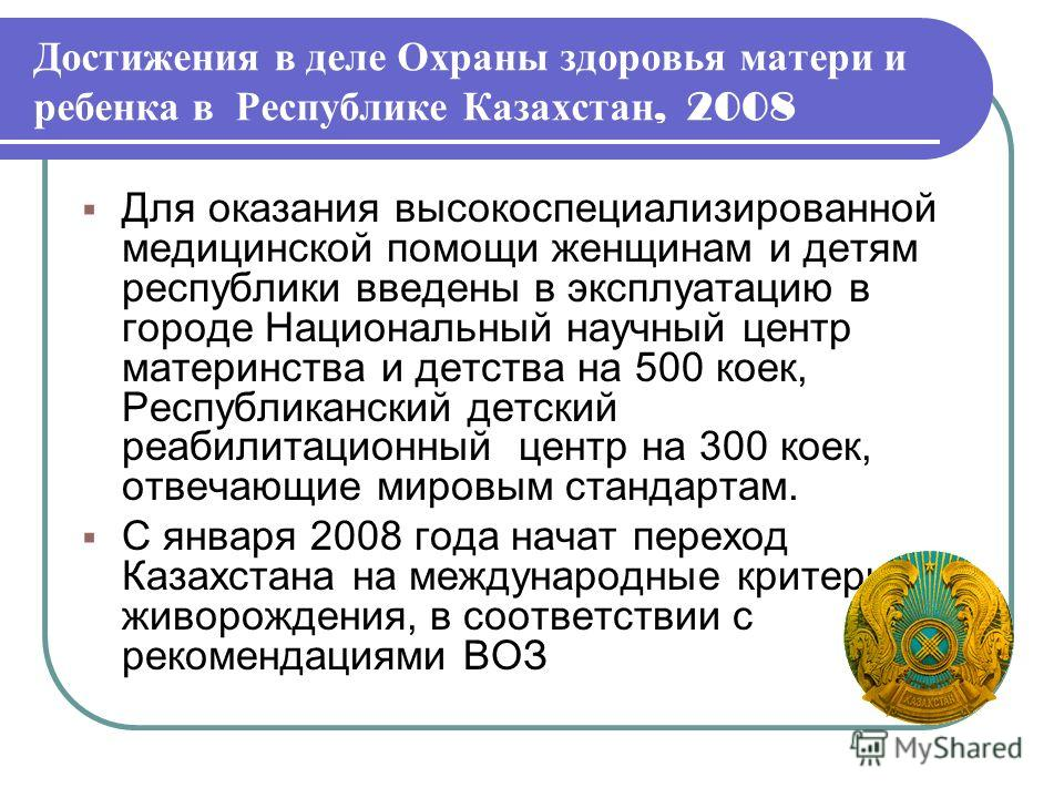 Достижения в деле Охраны здоровья матери и ребенка в Республике Казахстан, 2008 Для оказания высокоспециализированной медицинской помощи женщинам и детям республики введены в эксплуатацию в городе Национальный научный центр материнства и детства на 5