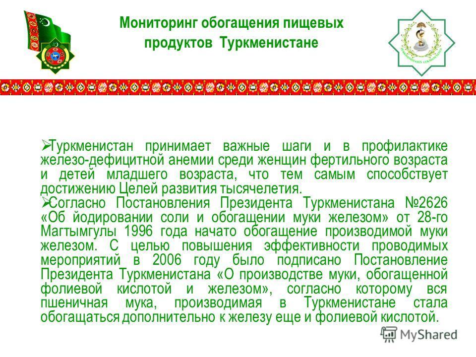 Мониторинг обогащения пищевых продуктов Туркменистане Туркменистан принимает важные шаги и в профилактике железо-дефицитной анемии среди женщин фертильного возраста и детей младшего возраста, что тем самым способствует достижению Целей развития тысяч