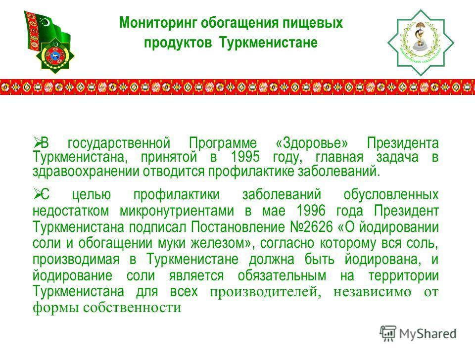 Мониторинг обогащения пищевых продуктов Туркменистане В государственной Программе «Здоровье» Президента Туркменистана, принятой в 1995 году, главная задача в здравоохранении отводится профилактике заболеваний. С целью профилактики заболеваний обуслов