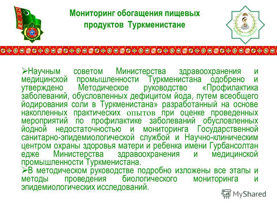 Мониторинг обогащения пищевых продуктов Туркменистане Научным советом Министерства здравоохранения и медицинской промышленности Туркменистана одобрено и утверждено Методическое руководство «Профилактика заболеваний, обусловленных дефицитом йода, путе