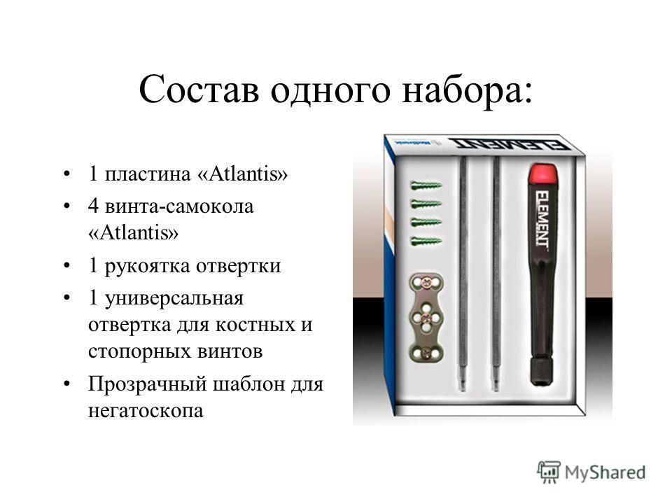 Выход из ситуации: Набор «Element Express» включает одну конструкцию и самые необходимые инструменты для установки шейной пластины «Atlantis» (всего лишь отвертки для костных винтов и стопорных винтов !!!!) ПРЕИМУЩЕСТВА «Element Express» очевидны: Не