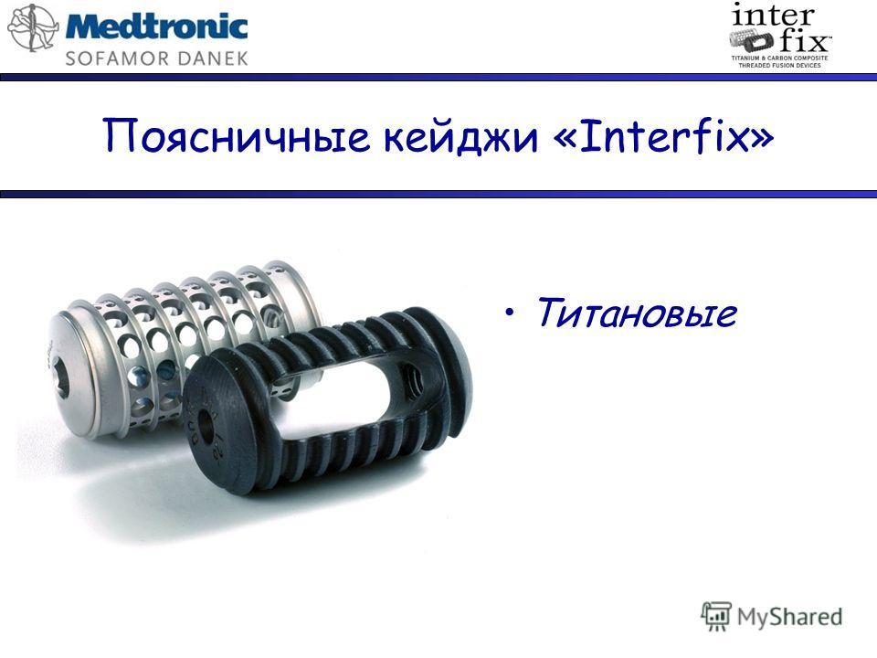 Поясничные кейджи «Interfix» Титановые